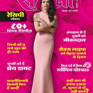 Meri Saheli February 2016 Issue (E-Book)