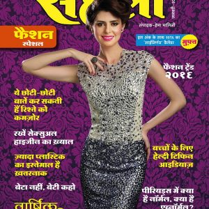 Meri Saheli January 2016 Issue (E-Book)