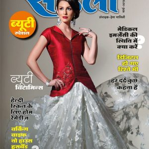Meri Saheli March 2016 Issue (E-Book)