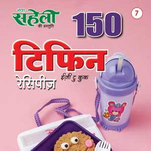 Tiffin Recipe (E-Book)