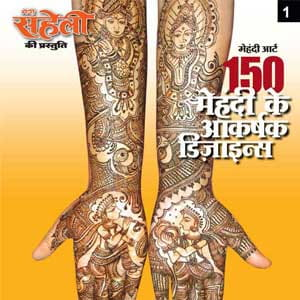 Akarshak Mehendi Designs (E-Book)