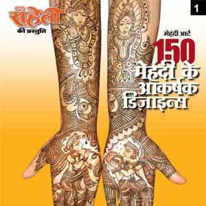 Akarshak Mehendi Designs (E-Book)