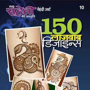 Lajawab Mehendi Designs (E-Book)