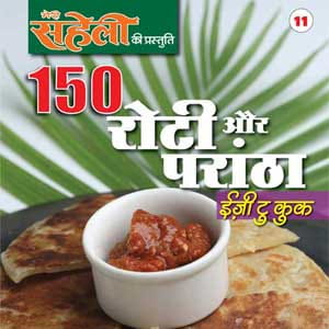 Roti & Paratha Recipes  (E-Book)