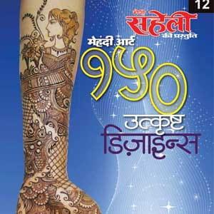 Utkrushta Mehendi Design (E-Book)