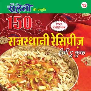 Rajasthani Recipes (E-Book)