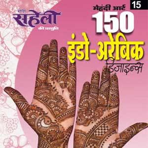 Indo Arabic Mehendi Designs