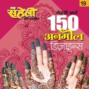 Anmol Mehendi Designs