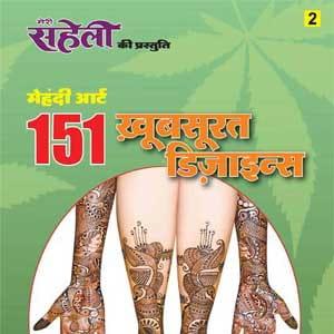 Khoobsurat Mehendi Designs (E-Book)