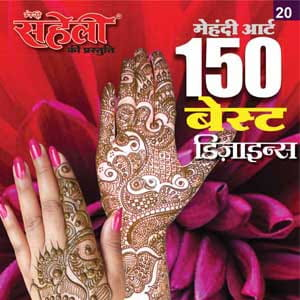 Best Mehendi Designs (E-Book)