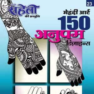 Anupam Mehendi Designs (E-Book)
