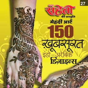 Indo Arabic Mehendi Designs (E-Book)