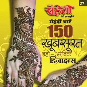 Indo Arabic Mehendi Designs (E-Book)