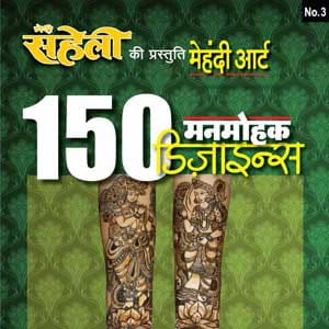 Manmohak Mehendi Designs (E-Book)
