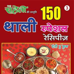 Only thali e book indias no1 womens hindi magazine whether you are inviting your gal pals for lunch or throwing a dinner party find inspiration for mouth watering recipes from our recipe books only thali forumfinder