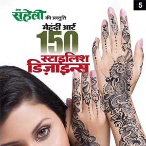 Stylish Mehandi Designs (E-Book)