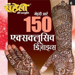 Exclusive Mehendi Designs (E-Book)