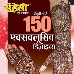 Exclusive Mehendi Designs (E-Book)