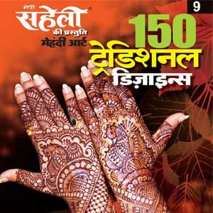 Traditional Mehendi Design (E-Book)