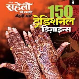 Traditional Mehendi Design (E-Book)