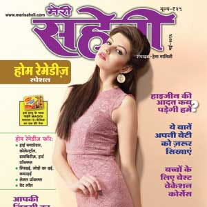 Meri Saheli May 2016 Issue