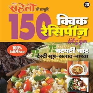 Quick Recipes (E-Book)
