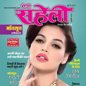 Meri Saheli July 2016 Issue