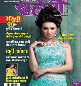 Meri Saheli September 2016 Issue
