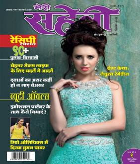 Meri Saheli September 2016 Issue