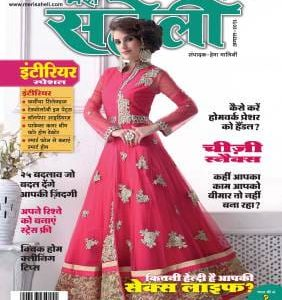 Meri Saheli August 2016 Issue