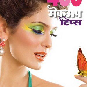 Makeup Tips (E-Book)