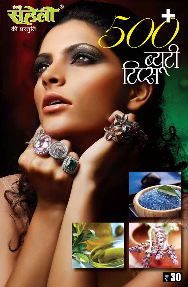 Makeup Tips E Book Meri Saheli Best Selling Hindi Magazine