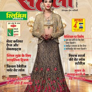 Meri Saheli October 2016 Issue