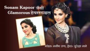 Sonam Kapoor Hairstyle