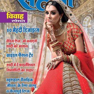 December 2016 Issue
