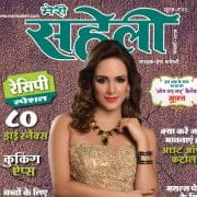 feb-17-cover-meri-saheli