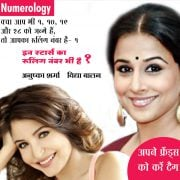 Numerology No 1: Personality And Characteristics