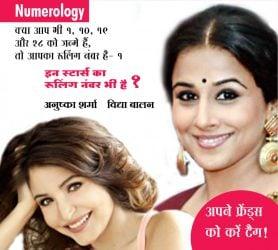 Numerology No 1: Personality And Characteristics