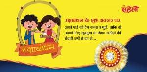 Unique Gift Ideas For Rakshabandhan