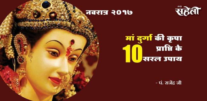 Special Tips, Navratri Puja