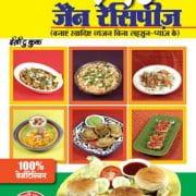 Jain Receipe