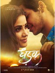 First Look, Jahnavi Kapoor, Ishaan Khattar, movie Dhadak