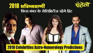 2018 Celebrities Astro-Numerology Predictions