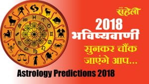 Astrology Predictions 2018