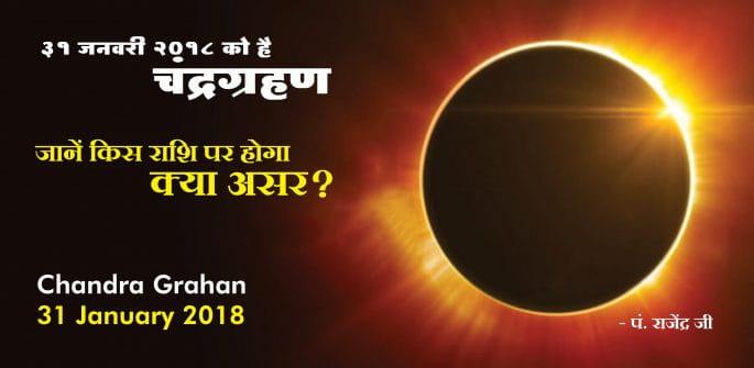 Chandra Grahan, 31 January 2018