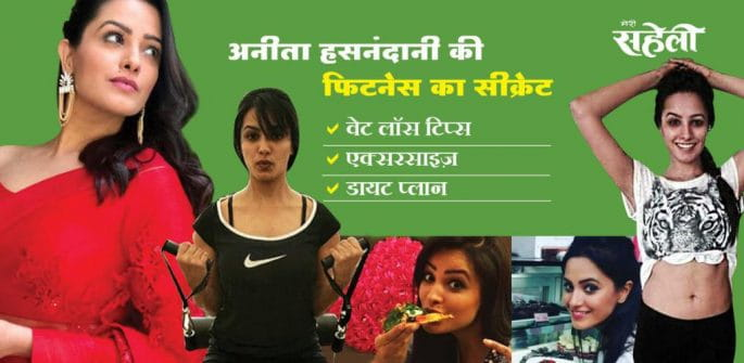 Diet secret of Anita Hassanandani