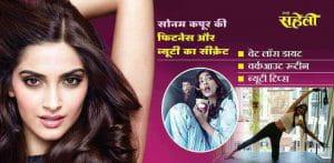 Beauty Secret of Sonam Kapoor