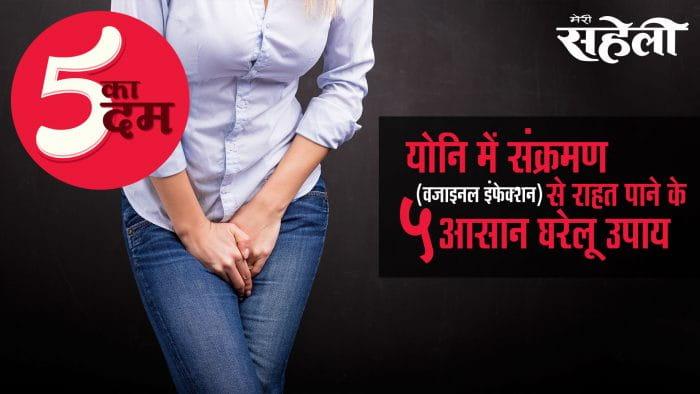 वजाइनल इंफेक्शन (योनि संक्रमण) से राहत पाने के 5 घरेलू उपाय (5 Home Remedies To Cure Vaginal Infection)