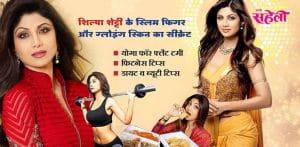 Beauty secrets of Shilpa Shetty