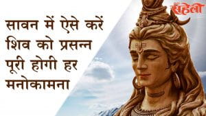 Worship Lord Shiva